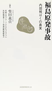 福島原発事故―内部被ばくの真実 (長崎新聞新書 24)