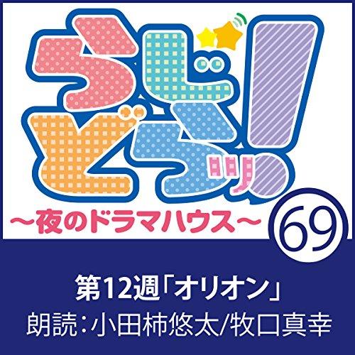『らじどらッ!~夜のドラマハウス~ #12』のカバーアート