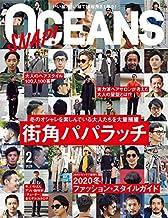 OCEANS 2020年2月号 [雑誌]