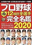 プロ野球12球団全選手完全名鑑2020 (COSMIC MOOK)