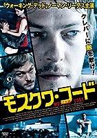 モスクワ・コード [DVD]