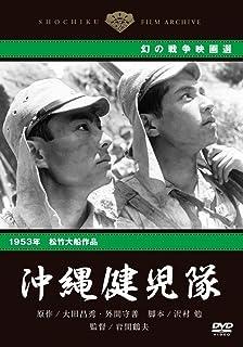 沖縄健児隊 [DVD]