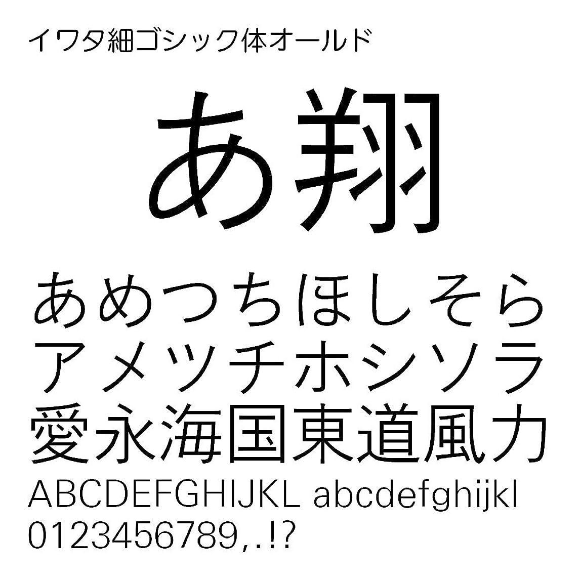リファインスキニー精通したイワタ細ゴシック体オールド TrueType Font for Windows [ダウンロード]