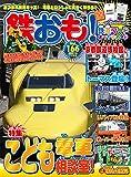 鉄おも2021年11月号Vol.166【別冊付録:鉄道ワードばっちりカード】