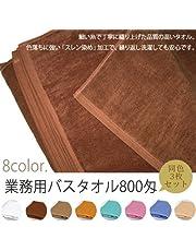 業務用タオル 800匁 バスタオル 3枚セット (ライトピンク)