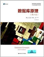 数据库原理(第六版)/信息管理与信息系统引进版教材系列