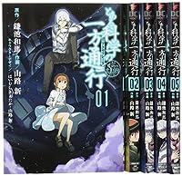 とある魔術の禁書目録外伝 とある科学の一方通行 コミック 1-5巻セット (電撃コミックスNEXT)