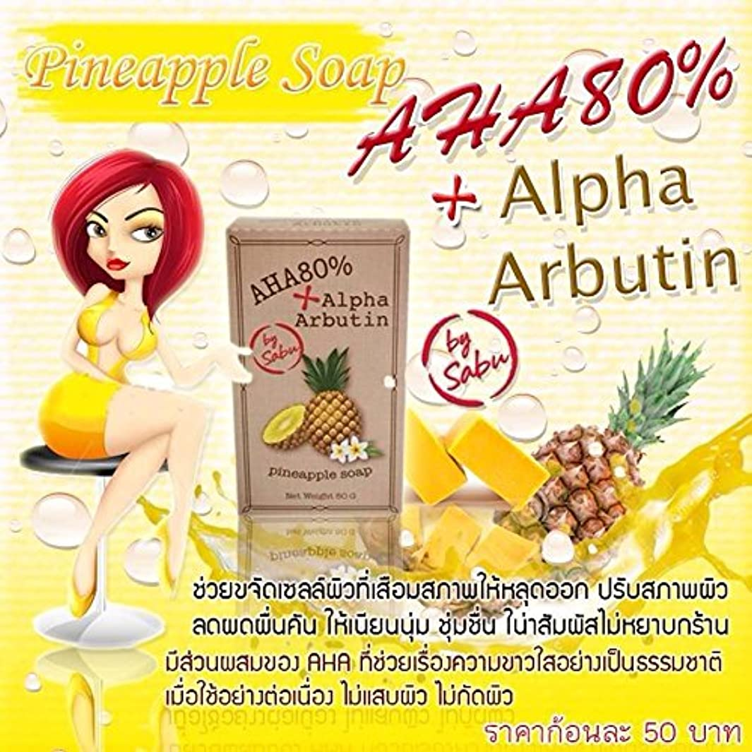 後方に熟考するを必要としています1 X Natural Herbal Whitening Soap.Alpha-Arbutin Pineapple AHA 80%. The skin whitening process is rapid. 80 g. Free shipping