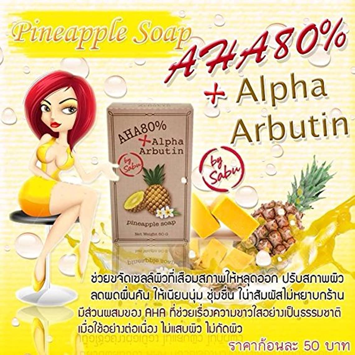 君主不一致純粋な1 X Natural Herbal Whitening Soap.Alpha-Arbutin Pineapple AHA 80%. The skin whitening process is rapid. 80 g. Free shipping