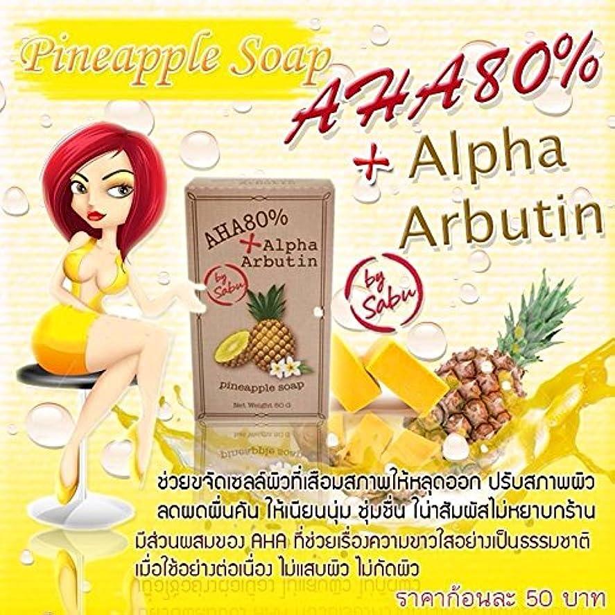 新着ビタミン高架1 X Natural Herbal Whitening Soap.Alpha-Arbutin Pineapple AHA 80%. The skin whitening process is rapid. 80 g. Free shipping