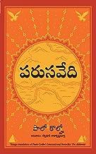 The Alchemist - Telugu