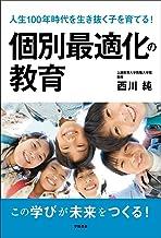 表紙: 人生100年時代を生き抜く子を育てる! 個別最適化の教育 | 西川純