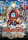 ポケモン・ザ・ムービーXY&Z ボルケニオンと機巧(からくり)のマギアナ [DVD] image