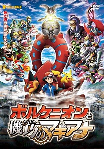 ポケモン・ザ・ムービーXY&Z ボルケニオンと機巧(からくり)のマギアナ [DVD]