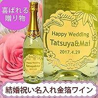 結婚祝い名入れ 金箔入りプレミアムスパークリングワイン ギフトラッピング付 松竹梅
