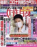 週刊女性自身 2020年 8/18・25合併号 [雑誌]