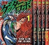 偽書ゲッターロボ ダークネス コミック 1-5巻セット (ジェッツコミックス)