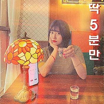 딱 5분만 (Feat. 한주은)