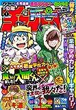 週刊少年チャンピオン2021年01号 [雑誌]