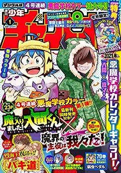[雑誌] 週刊少年チャンピオン 2021年01号