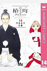 椿町ロンリープラネット 14 (マーガレットコミックスDIGITAL) Kindle版