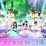 【メーカー特典あり】 プリンセス・カーニバル(CD+Blu-ray Disc)(ポストカード付き)