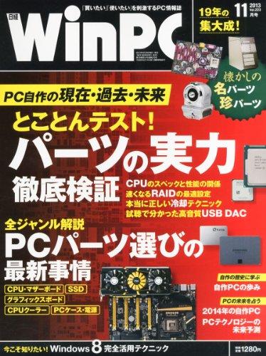 日経 WinPC (ウィンピーシー) 2013年 11月号の詳細を見る