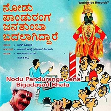 Nodu Panduranga Jena Bigadasad Bhala