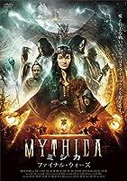 MYTHICAミシカ ~ファイナル・ウォーズ~ [DVD]