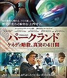 パークランド ケネディ暗殺,真実の4日間 [Blu-ray]