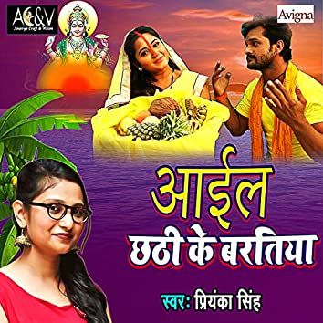 Aail Chhathi Ke Baratiya - Single