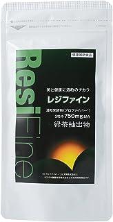 URECI レジファイン (90粒入) 酒粕 緑茶 レジスタントプロテイン 国産 サプリ サプリメント