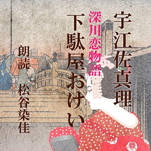 『下駄屋おけい (深川恋物語より)』のカバーアート