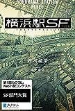 横浜駅SF【電子特典付き】 (カドカワBOOKS) - 柞刈湯葉, 田中 達之
