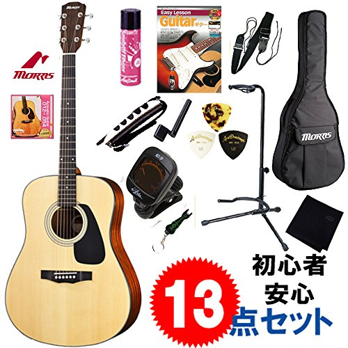 モーリス・ギターのアコギ入門13点セット Morris M-280 NAT(ナチュラル) /・当店オリジナル初心者完璧セ...