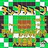 チップチューン Vol.6 きゃりーぱみゅぱみゅ人気曲編2