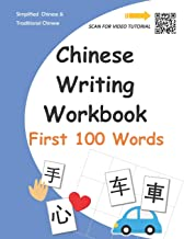 Chinese Writing Workbook: First 100 Words (Chinese Writing Workbooks For Beginners)