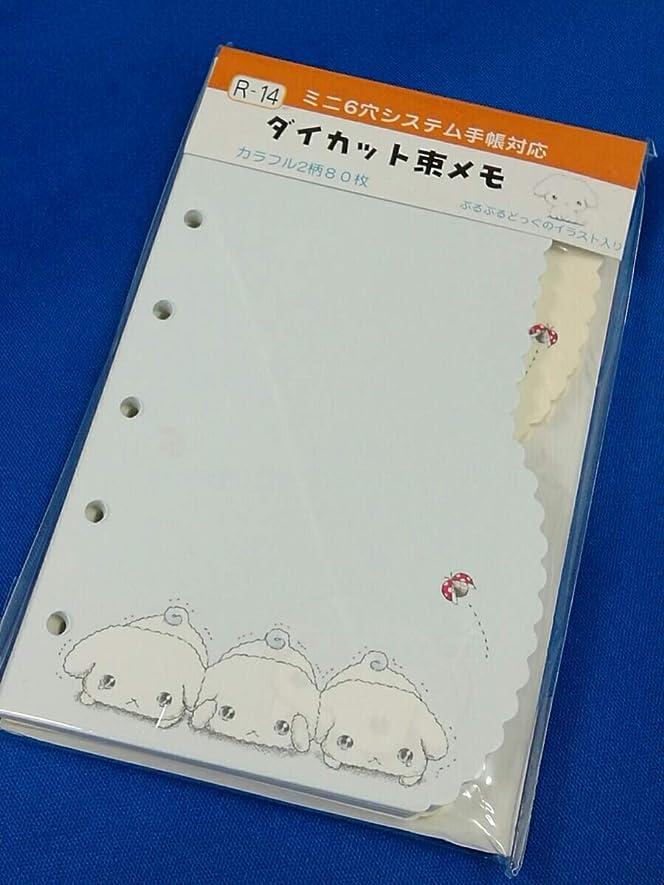 何故なの堀略すぶるぶるどっぐダイカット束メモミニ6穴システム手帳対応 san-xサンエックス1999 レトロ