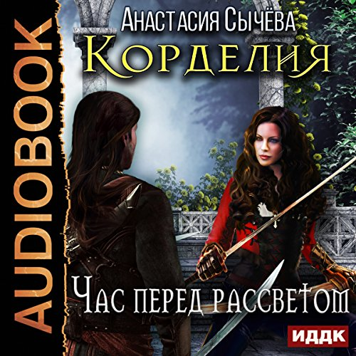 An Hour Before Dawn [Russian Edition] cover art