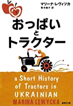 A Short History of Tractors in Ukrainian (Japanese Edition)