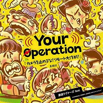 Your Operation (「カメラを止めるな!リモート大作戦!」主題歌) [feat. むらかみあんな, 小西桃代, 小林未沙, エモジエマ & キノリユノ]