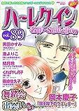 ハーレクイン 名作セレクション vol.89 ハーレクイン 名作セレクション (ハーレクインコミックス)
