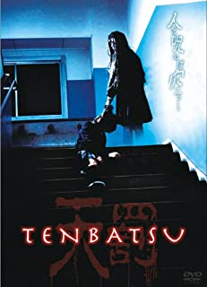 TENBATSU [DVD]