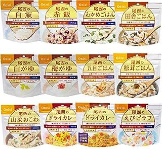 尾西のアルファ米 24食セット 全12種類x各2袋 5年保存食 非常食