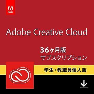 Adobe Creative Cloud(アドビ クリエイティブ クラウド) コンプリート|学生・教職員個人版|36か月版|Windows/Mac対応|オンラインコード版(Amazon.co.jp限定)