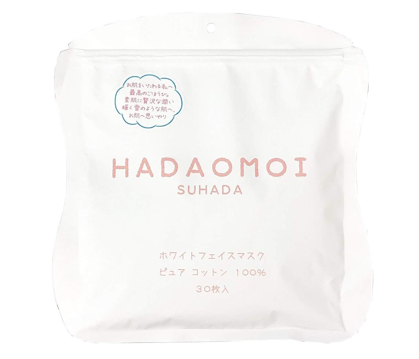規制する矢じりサイクロプスHADAOMOI(ハダオモイ) ホワイトフェイスマスク 30枚入