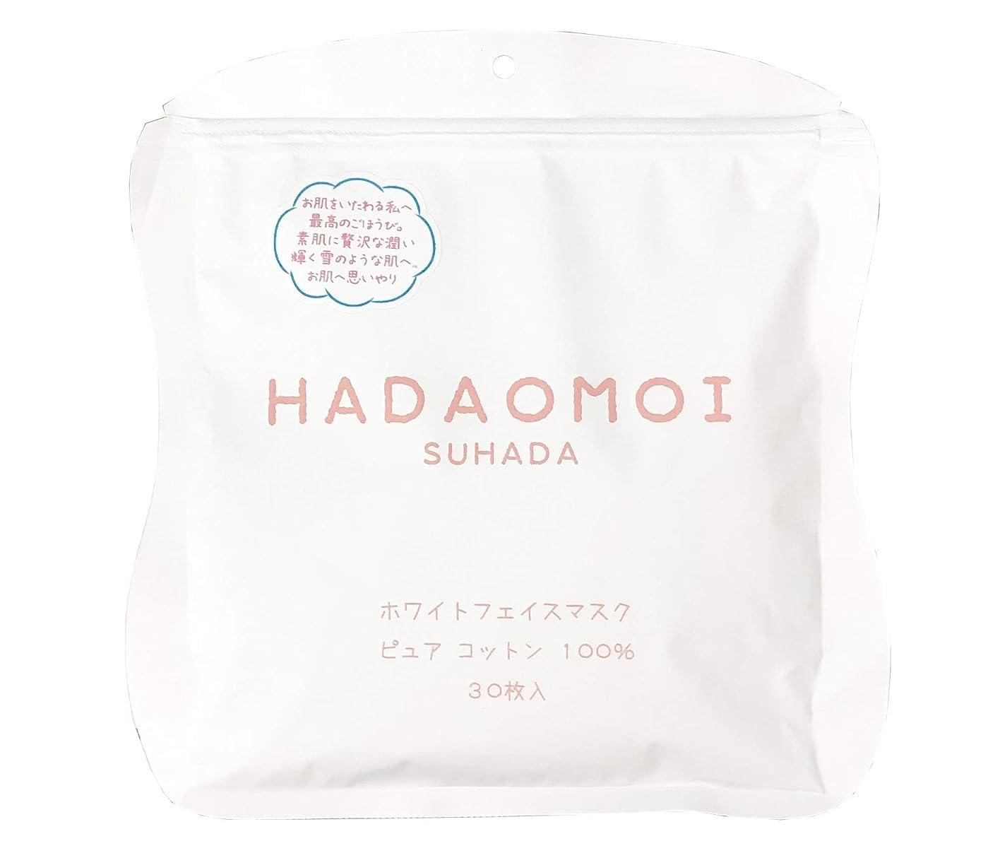 嘆く元のすずめHADAOMOI(ハダオモイ) ホワイトフェイスマスク 30枚入