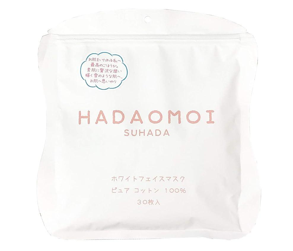 集団会計ジャンルHADAOMOI(ハダオモイ) ホワイトフェイスマスク 30枚入