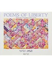 リバティの詩〈3〉パターンと小品