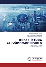 КИБЕРНЕТИКА СТРОЙИНЖИНИРИНГА: МОНОГРАФИЯ (Russian Edition)
